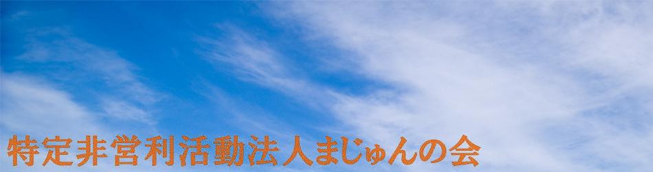 特定非営利活動法人まじゅんの会
