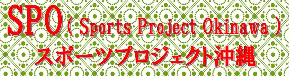 スポーツプロジェクト沖縄