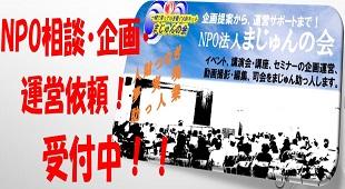 NPO相談・運営・企画のイメージ