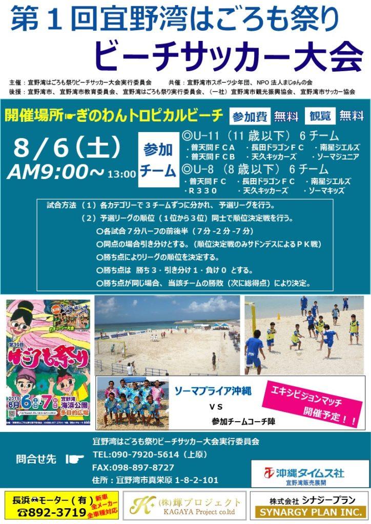 第1回「はごろも祭りビーチサッカー大会