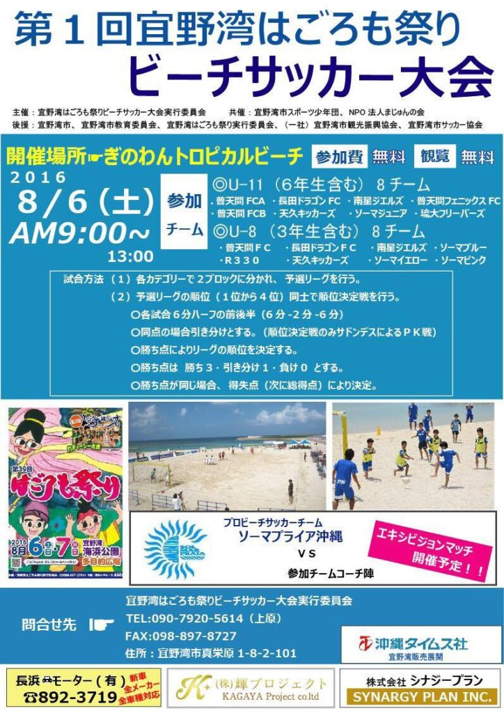 第1回「はごろも祭りビーチサッカー大会」チラシ(完成版)