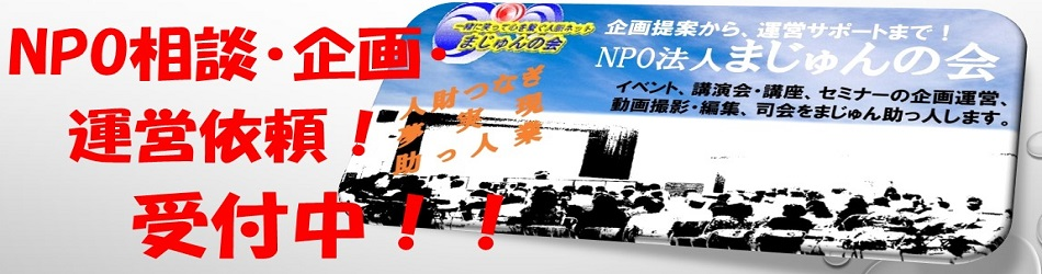 NPO相談、運営・企画コーディネート