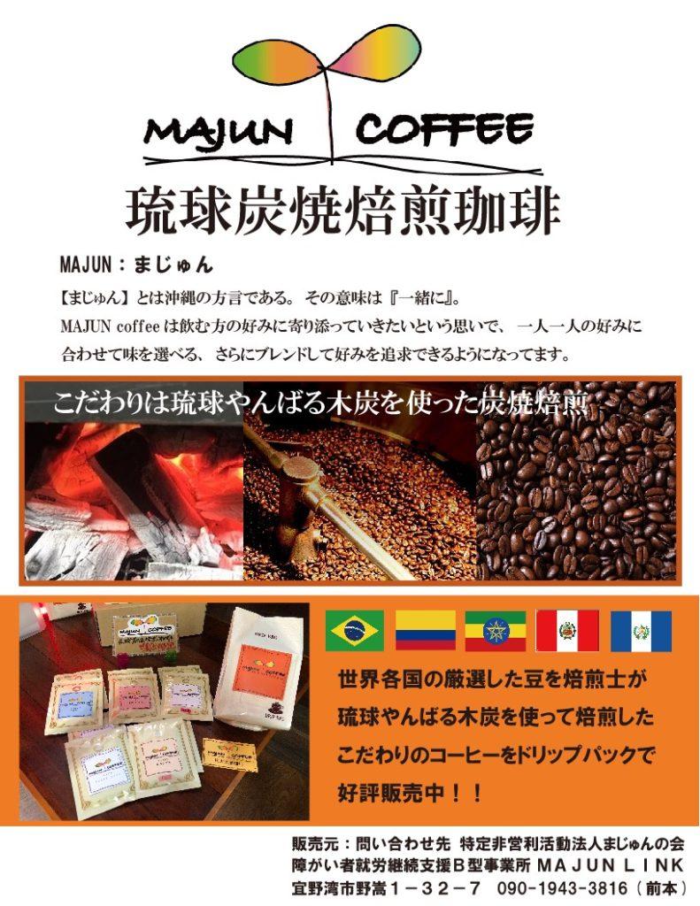 琉球炭焼焙煎珈琲「MAJUN COFFEE」