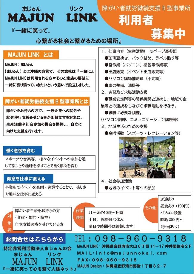 就労継続支援B型事業所MAJUN LINK